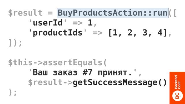 Держим дизайн системы под контролем, используя изолированное юнит-тестирование - 2