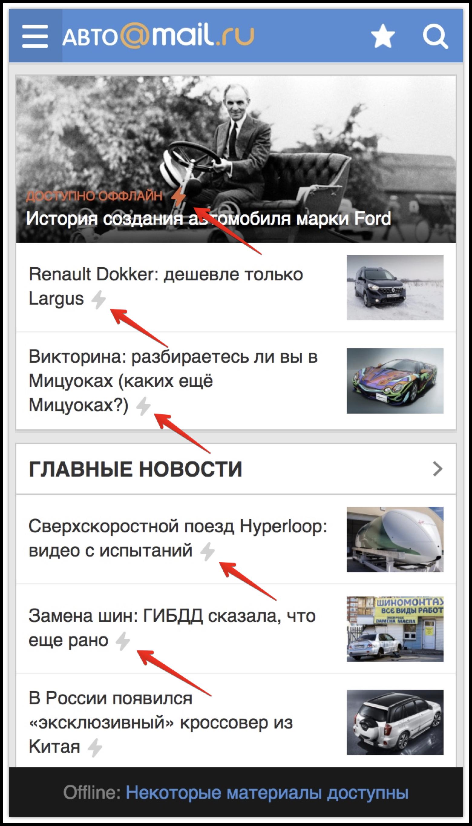 Генерация страниц сайта средствами сервис-воркеров - 3