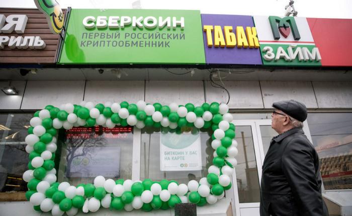 Журналисты нашли в Москве 11 пунктов обмена криптовалюты и 4 биткоин-банкомата - 2
