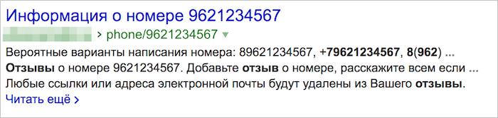 Как пользователи учат Яндекс предупреждать о телефонном спаме - 2