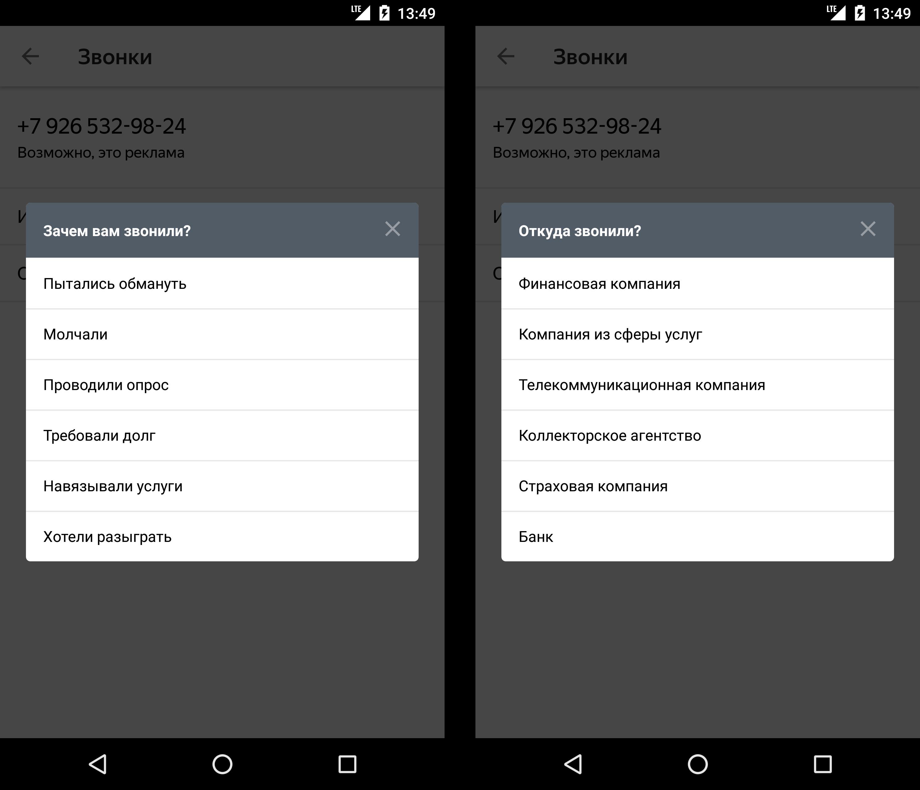 Как пользователи учат Яндекс предупреждать о телефонном спаме - 6