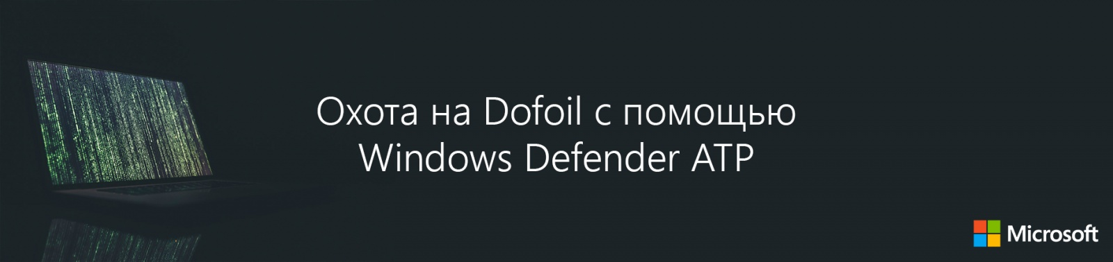Охота на Dofoil с помощью Windows Defender ATP - 1