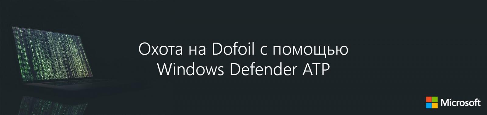 Охота на Dofoil с помощью Windows Defender ATP - 1