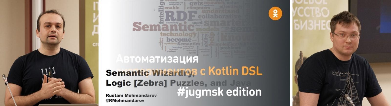 Рустам Мехмандаров и Александр Тарасов — семантические чудеса и автоматизация экспериментов на jug.msk.ru - 1