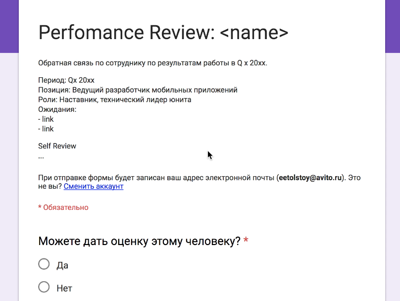 Улучшая performance review - 26