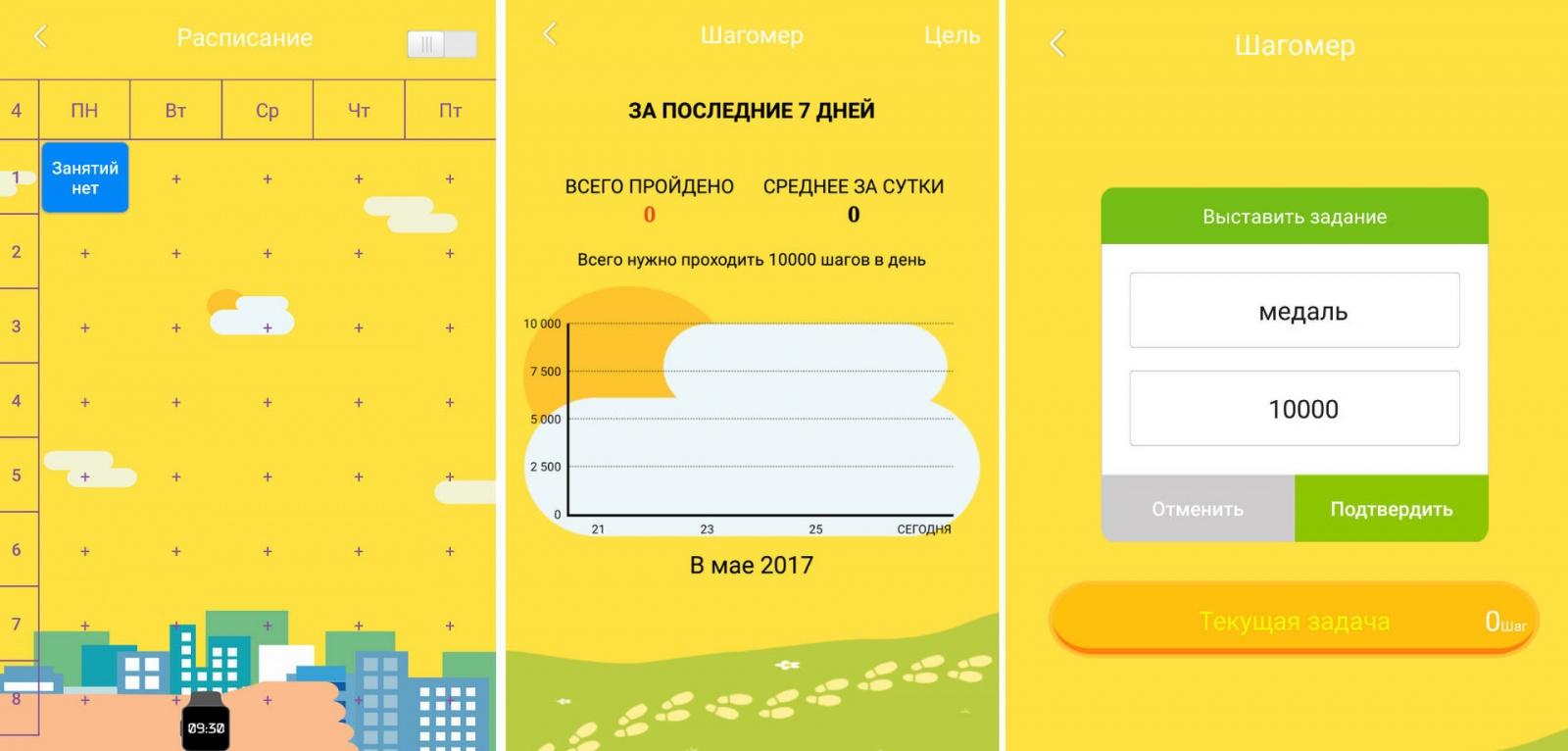 Обзор детских часов с GPS Enbe: просто и функционально - 3