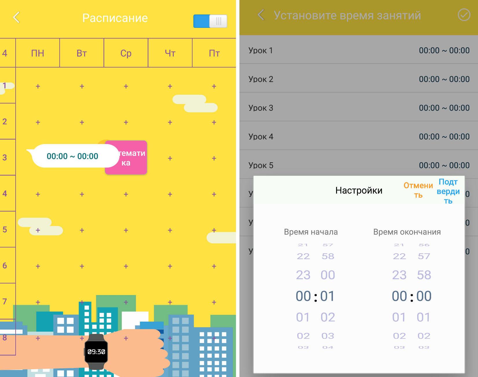 Обзор детских часов с GPS Enbe: просто и функционально - 4