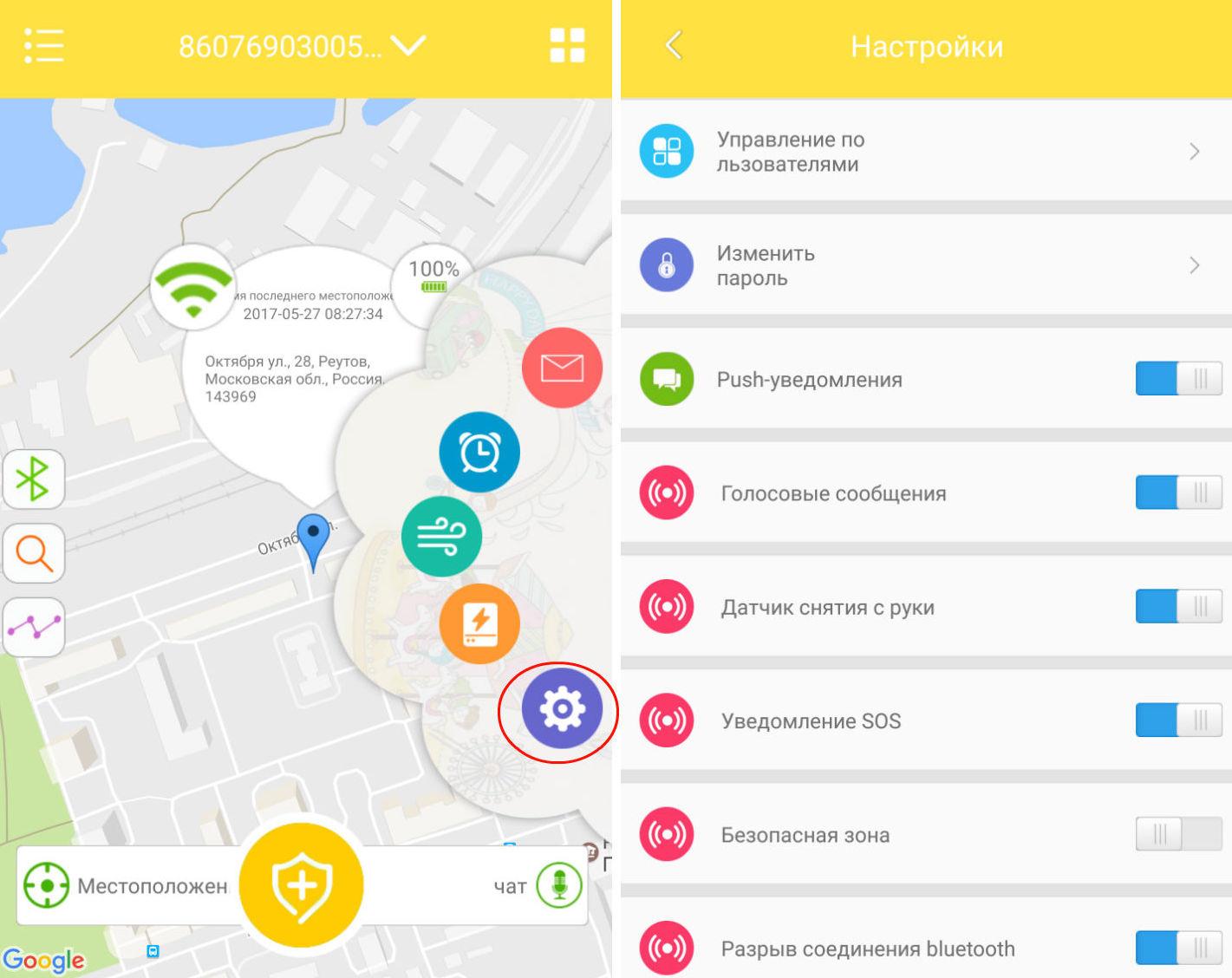 Обзор детских часов с GPS Enbe: просто и функционально - 6