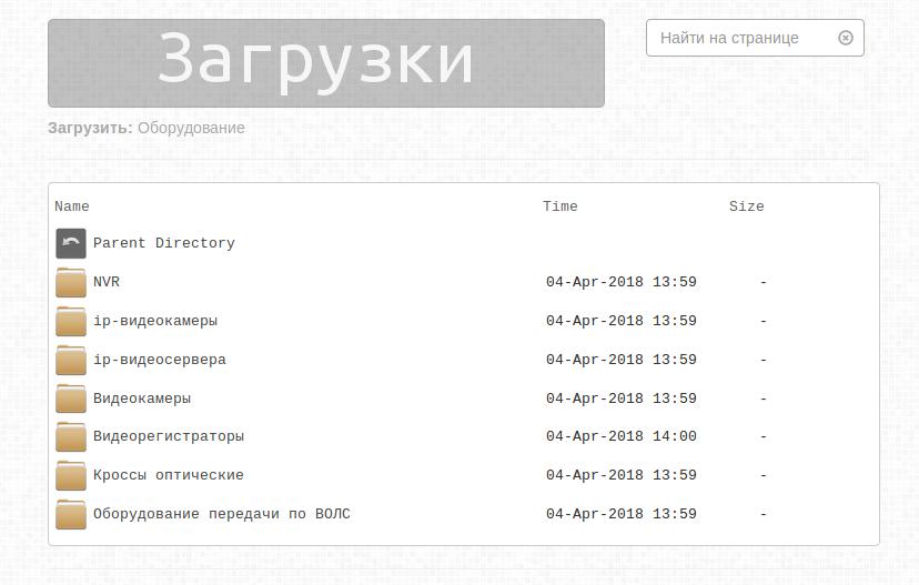 Красивый листинг файлов и директорий в nginx - 3