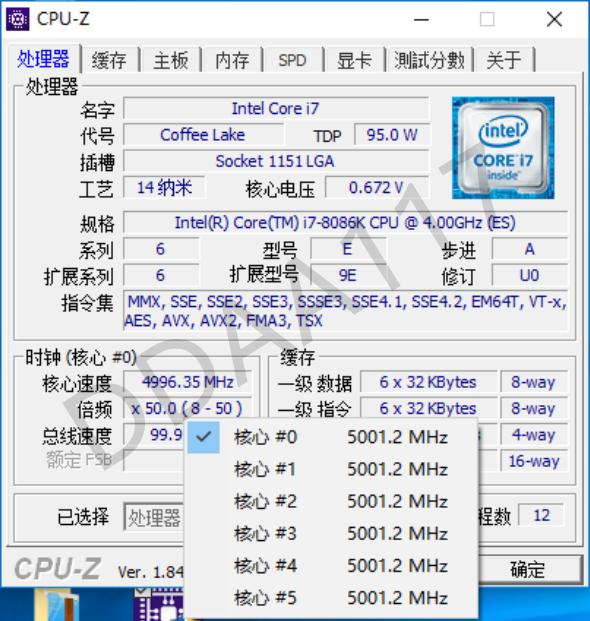 40-летие процессора Intel 8086 компания отметит выпуском CPU Core i7-8086K - 3