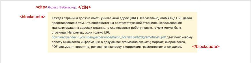 Пример использования тегов цитирования в статье