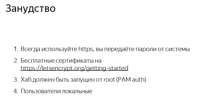 JupyterHub, или как управлять сотнями пользователей Python. Лекция Яндекса - 17