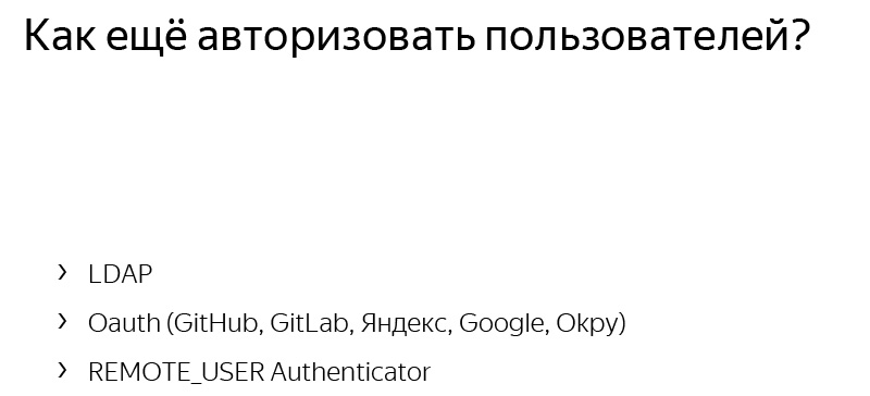 JupyterHub, или как управлять сотнями пользователей Python. Лекция Яндекса - 19