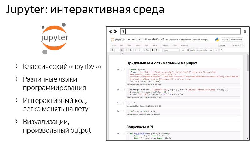 JupyterHub, или как управлять сотнями пользователей Python. Лекция Яндекса - 2