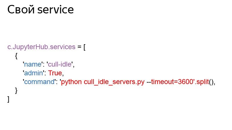 JupyterHub, или как управлять сотнями пользователей Python. Лекция Яндекса - 21