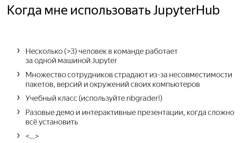 JupyterHub, или как управлять сотнями пользователей Python. Лекция Яндекса - 23