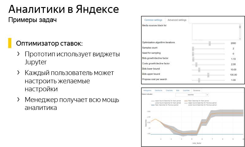 JupyterHub, или как управлять сотнями пользователей Python. Лекция Яндекса - 8