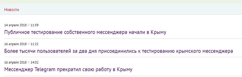 Мессенджер от госкомпании «Крымтехнологии» взломали за три минуты - 1