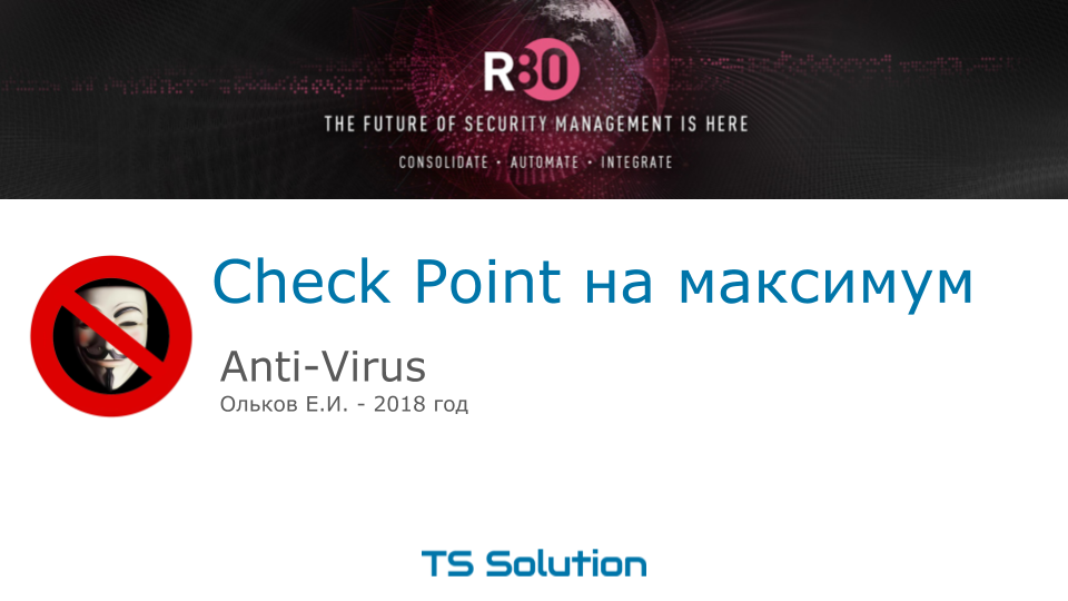 4. Check Point на максимум. Проверяем Anti-Virus с помощью Kali Linux - 1