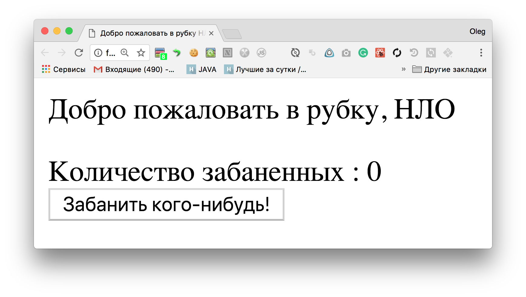 JavaScript, Java, какая теперь разница? - 3