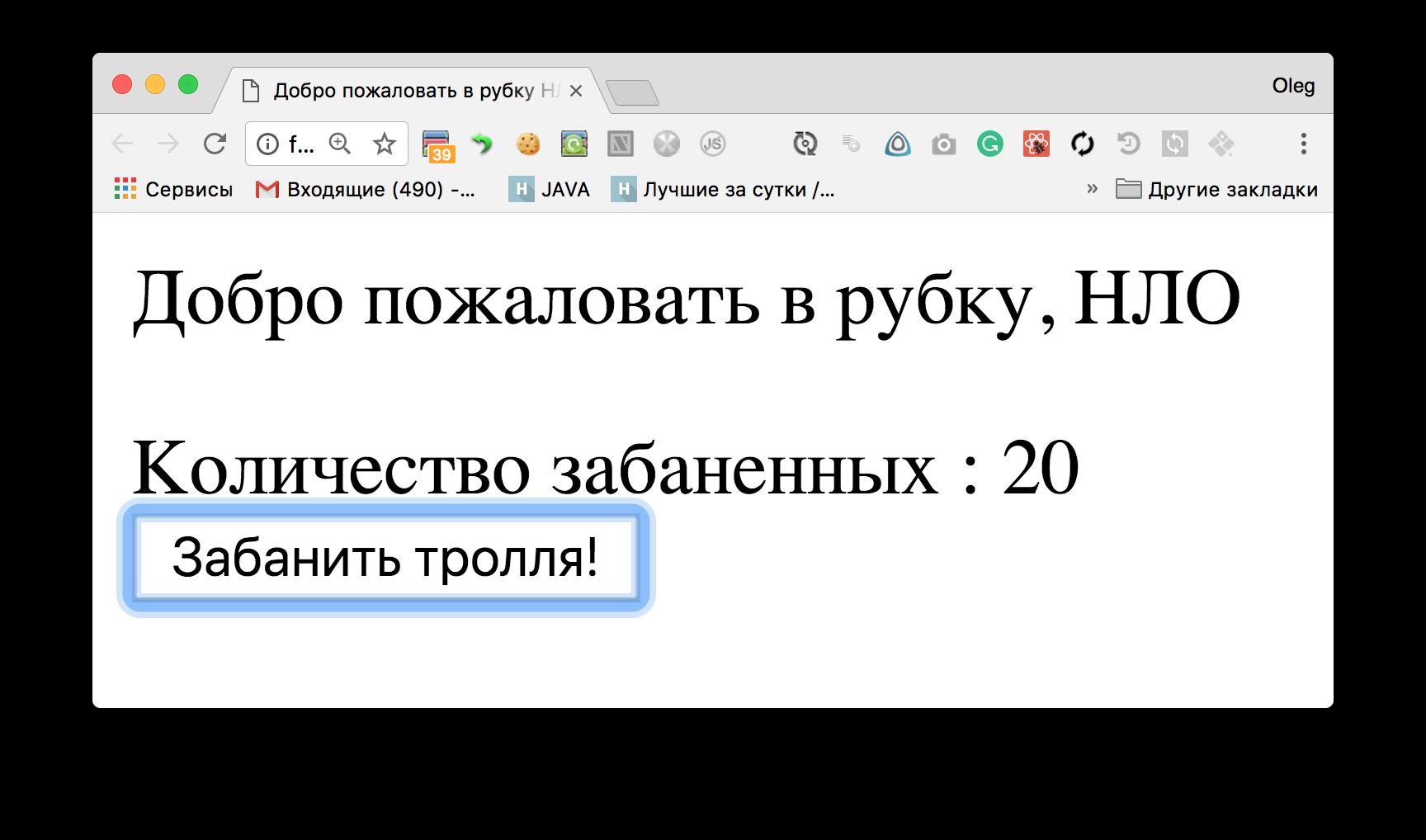 JavaScript, Java, какая теперь разница? - 4