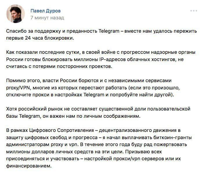 Дуров начал выплачивать гранты на разработку VPN и Proxy - 1