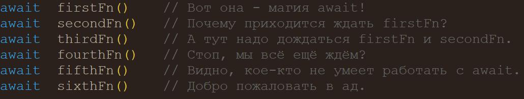 Побег из ада async-await - 1