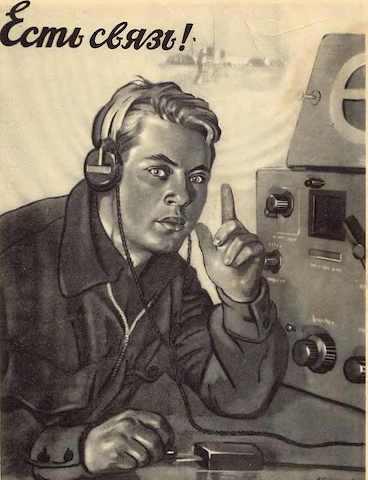 Север, Орел, Шмель — известные советские радиостанции времен холодной войны - 1