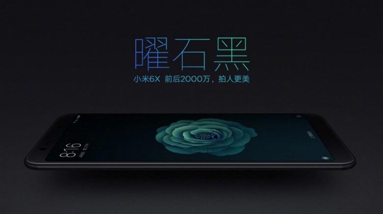 Смартфон Xiaomi Mi 6X будет предложен, как минимум, в пяти цветах