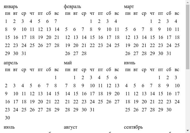 Верстаем flex-календарик - 15