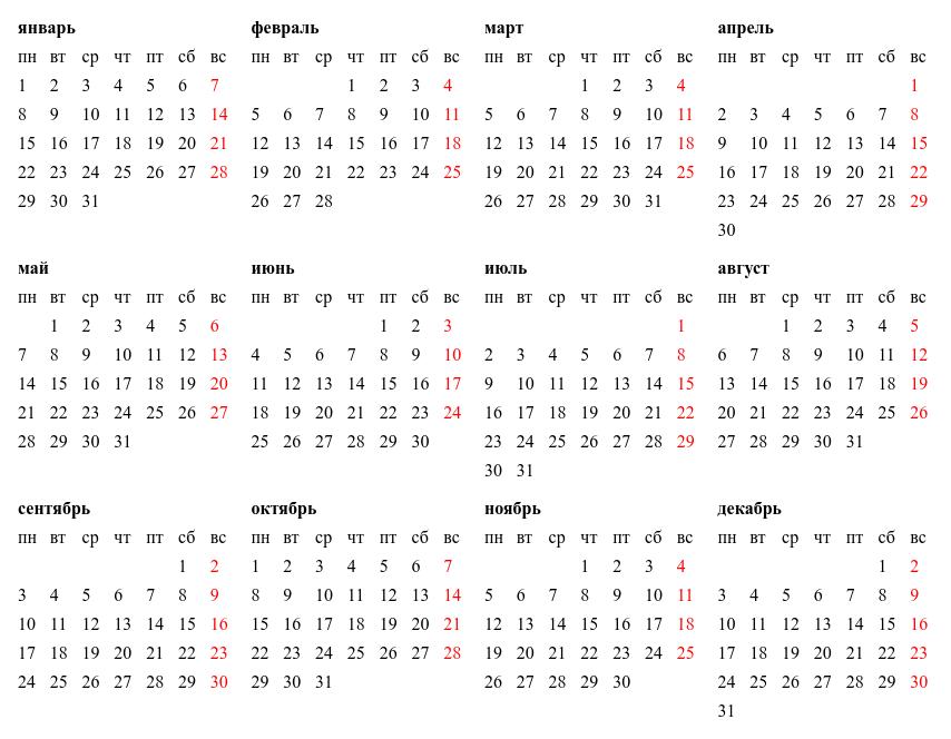 Верстаем flex-календарик - 1
