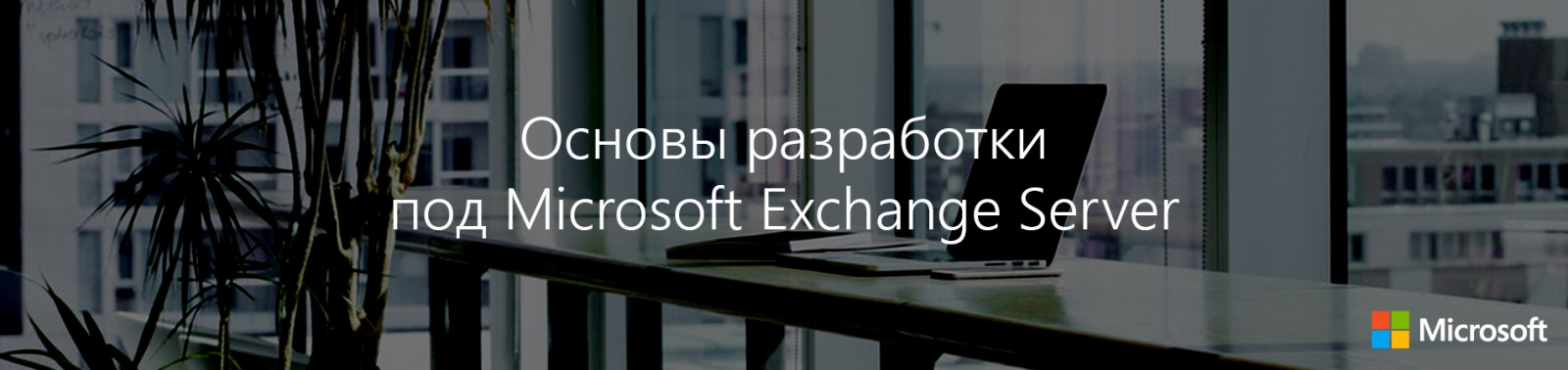 Основы разработки под Microsoft Exchange Server - 1