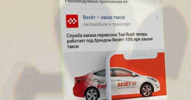 taxi rush влились в такси Везёт