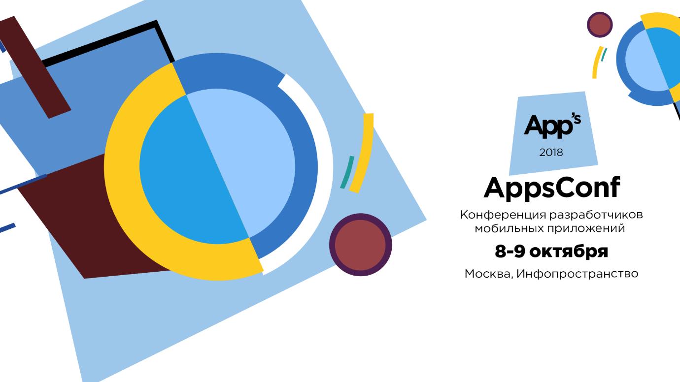 Анонс AppsConf: 2 дня прикладных, хардкорных и хайповых докладов - 1