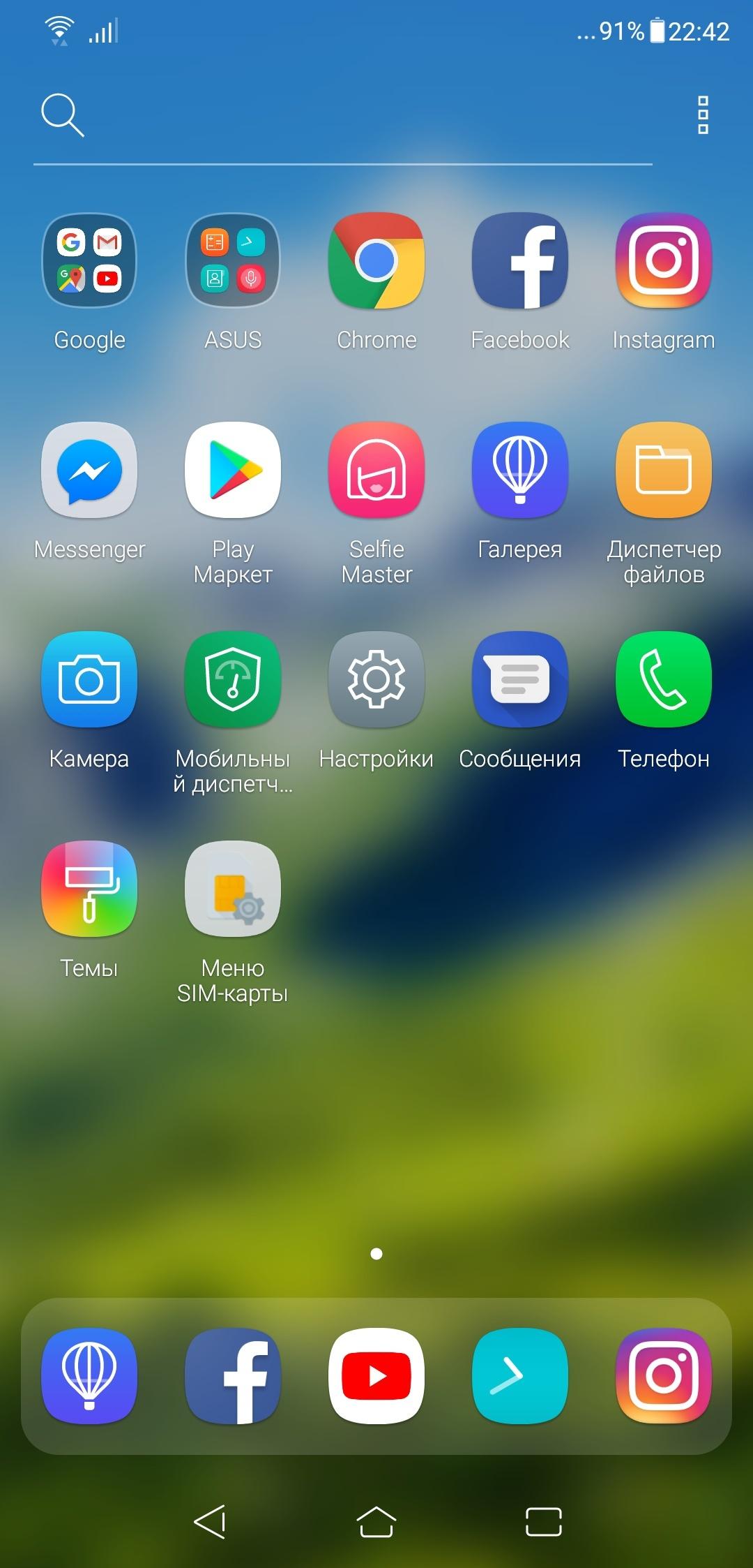 Обзор смартфона ASUS Zenfone 5 ZE620KL - 54