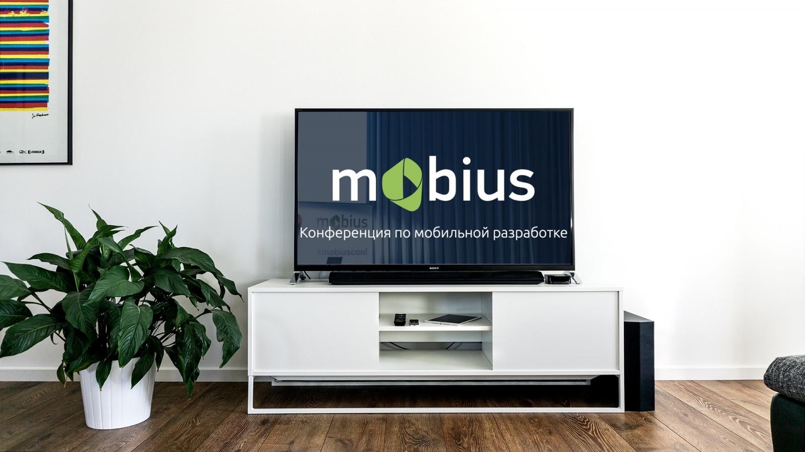 Открытая бесплатная трансляция конференции Mobius 2018 Piter - 1