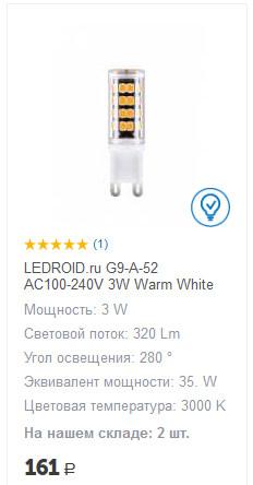 Светодиодные лампы Ledroid - 4