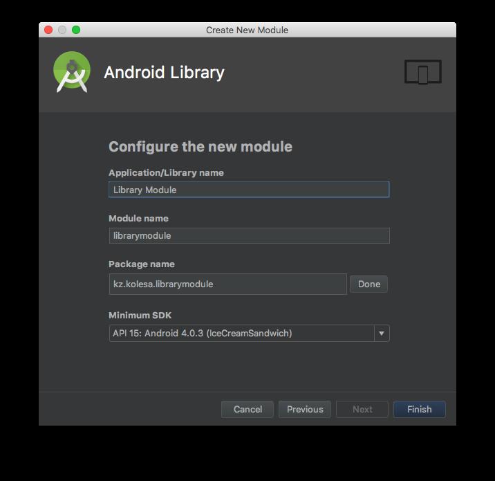 Модульная разработка Android приложений - 3