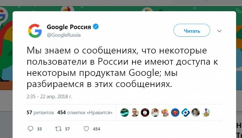 Российское представительство Google подтвердило наличие проблем
