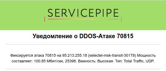 Автогол. Тестируем защиту от DDoS-атак - 17