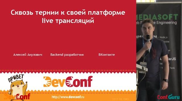 DevConf: как ВКонтакте шел к своей платформе для live-трансляций - 1