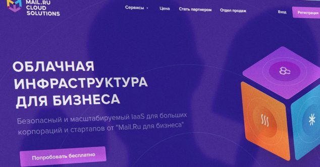облачные сервисы mail.ru Group