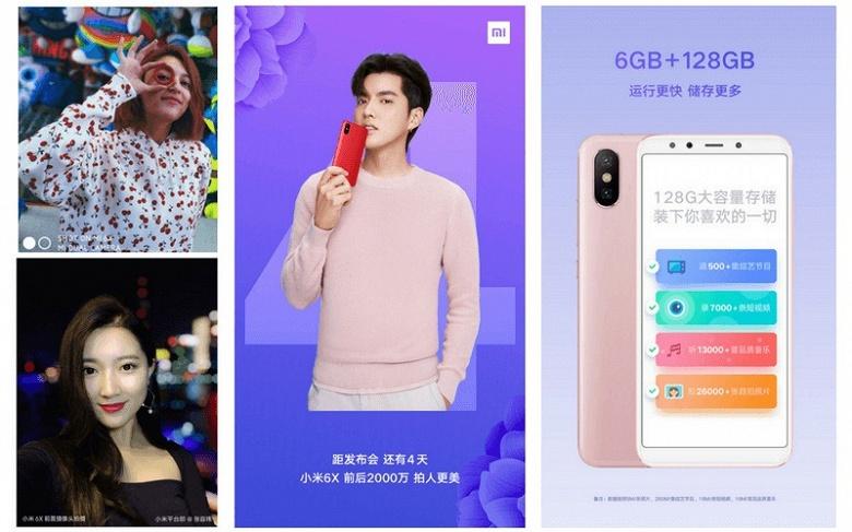 Смартфон Xiaomi Mi 6X обойдётся покупателям в 285 либо 315 долларов - 1