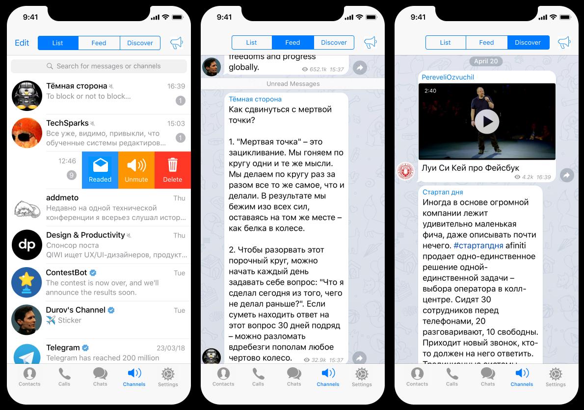 Как улучшить каналы в Telegram? - 1