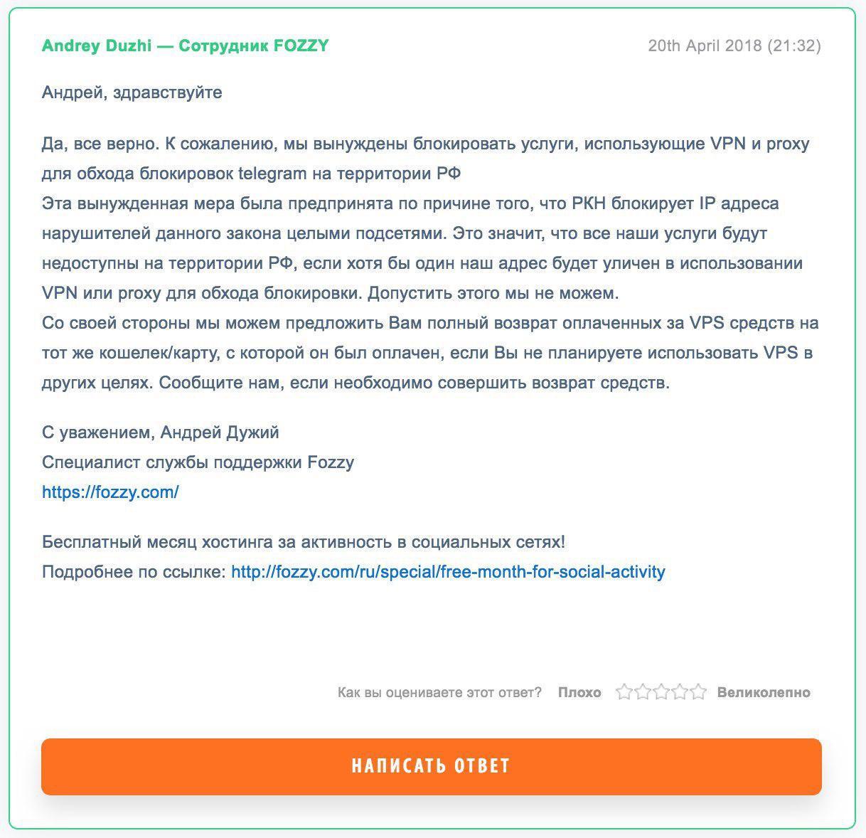 Роскомнадзор начинает войну против прокси и VPN - 1