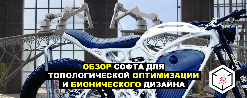 Обзор софта для топологической оптимизации и бионического дизайна - 1