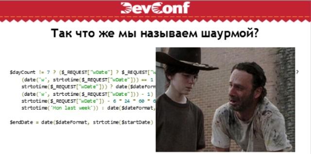 DevConf: из шаурмы в Symfony или миграция legacy - 1