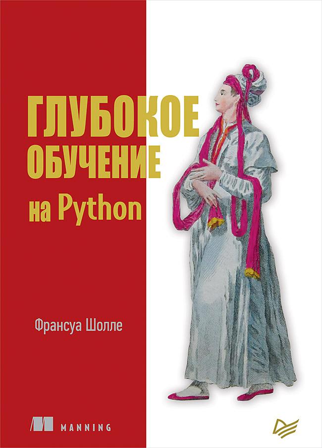 Экскурсия по PyTorch - 1