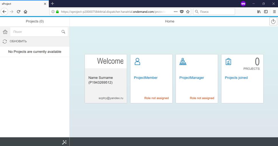 Настройка безопасности для приложений на облачной платформе SAP Cloud Platform - 26