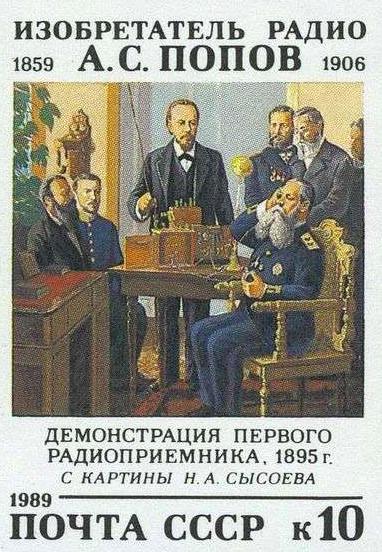 Одно из самых значимых достижений человеческого разума и его праотец А. С. Попов - 14